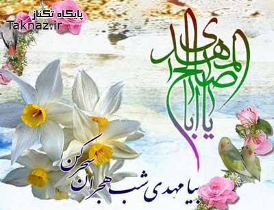 http://hastiyemaman.persiangig.com/image%2011/0.563422001310802521_taknaz_ir.jpg