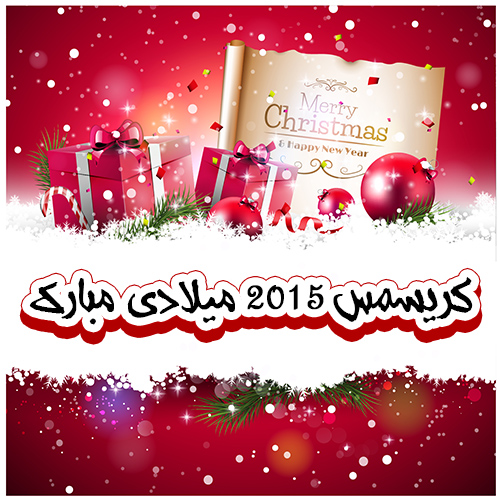 http://hastiyemaman.persiangig.com/image%2017/2015-new-year1.jpg