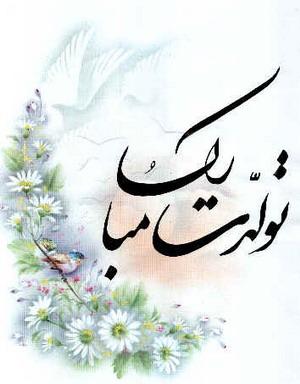 http://hastiyemaman.persiangig.com/image%208/tavalodat-mobarak.jpg